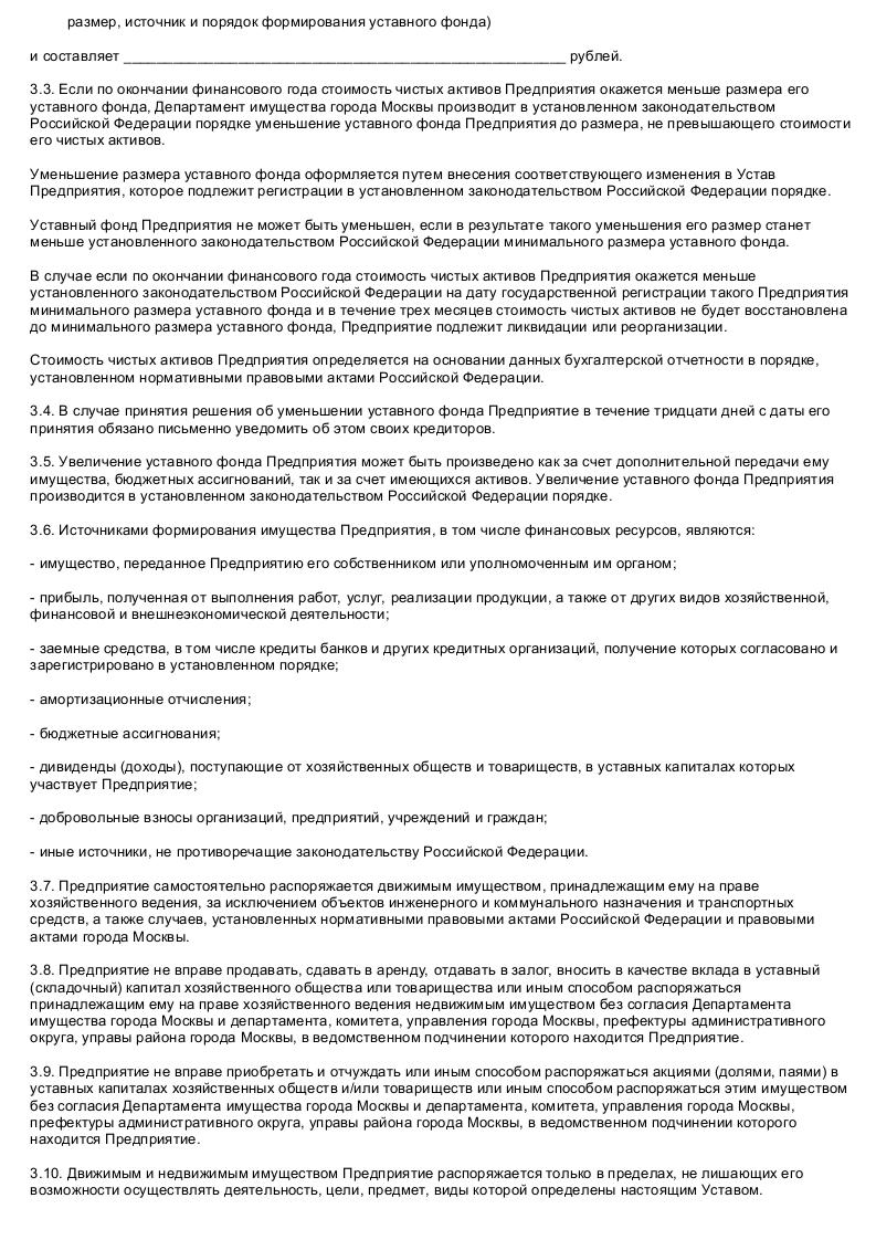 Образец Типовой устава государственного унитарного предприятия_003