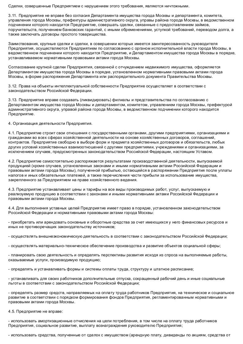 Образец Типовой устава государственного унитарного предприятия_004