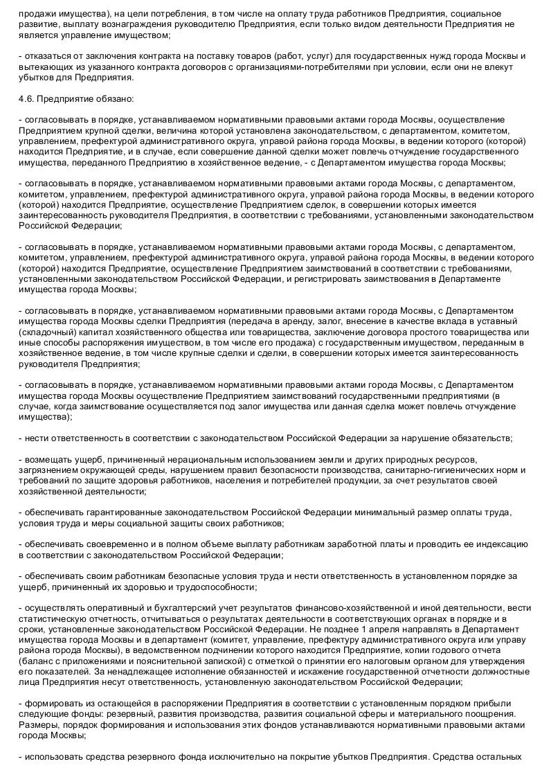 Образец Типовой устава государственного унитарного предприятия_005
