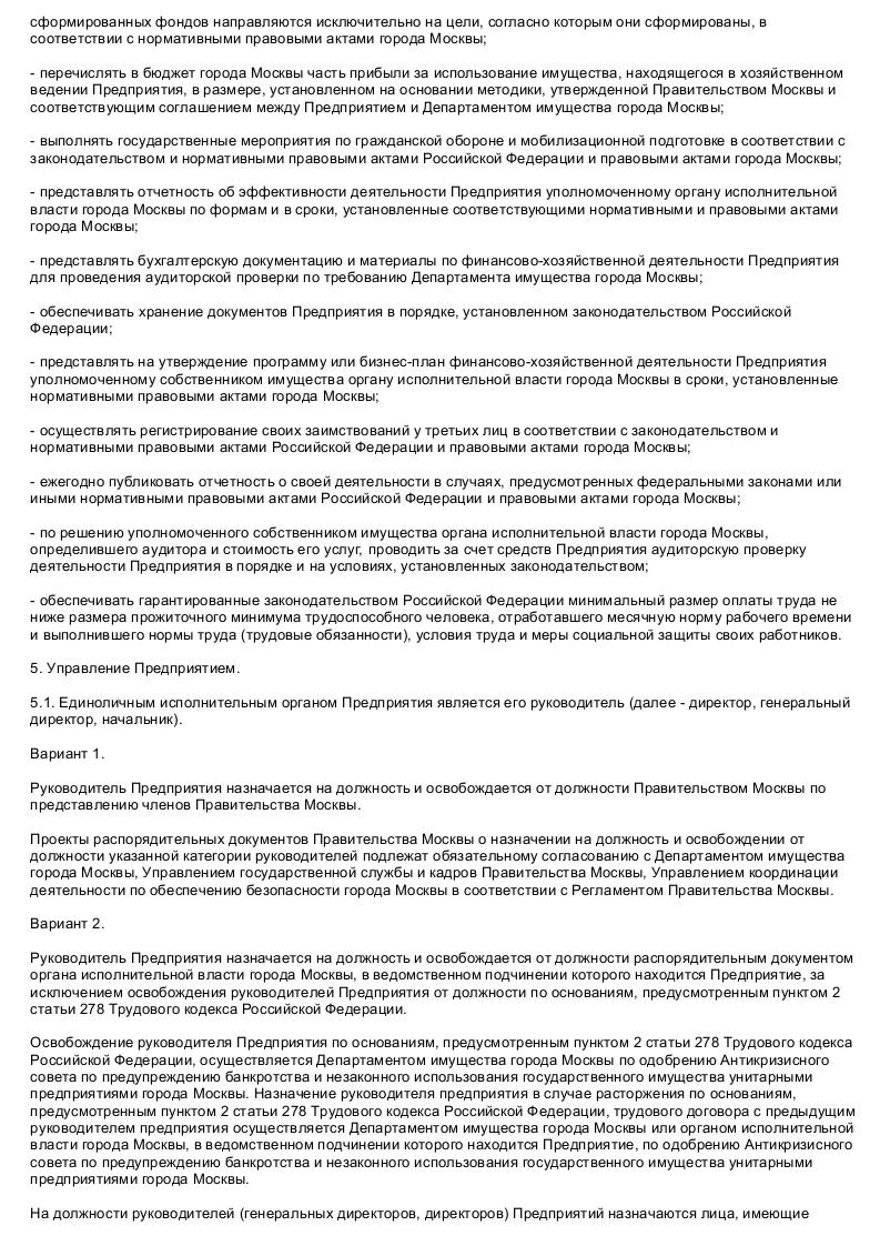 Образец Типовой устава государственного унитарного предприятия_006