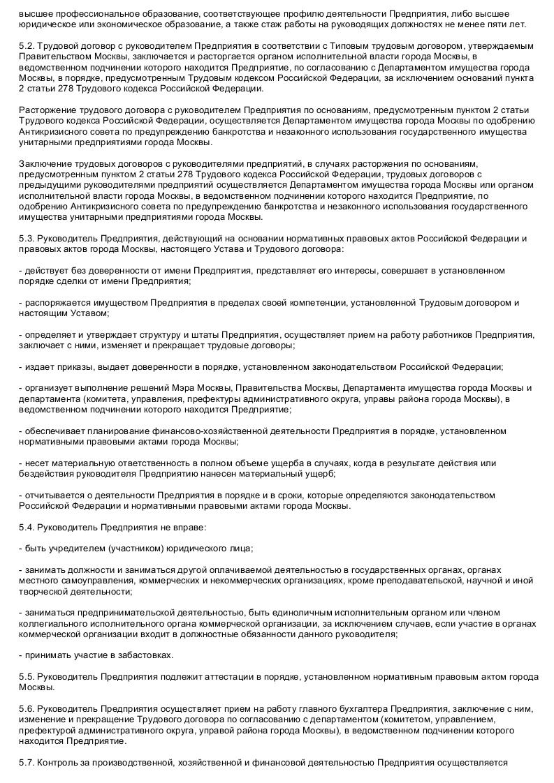Образец Типовой устава государственного унитарного предприятия_007