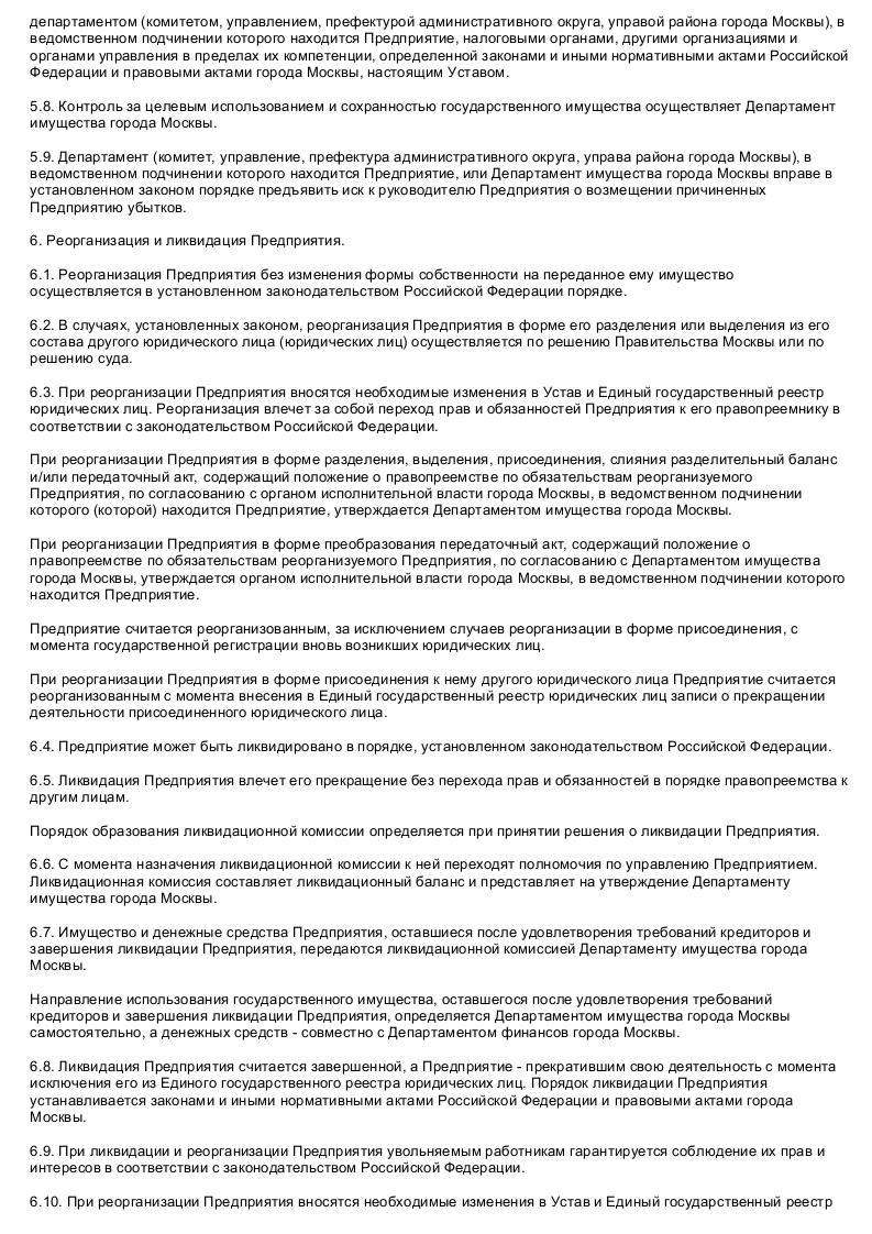 Образец Типовой устава государственного унитарного предприятия_008