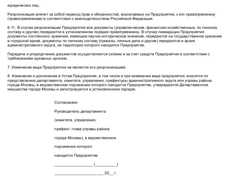Образец Типовой устава государственного унитарного предприятия_009