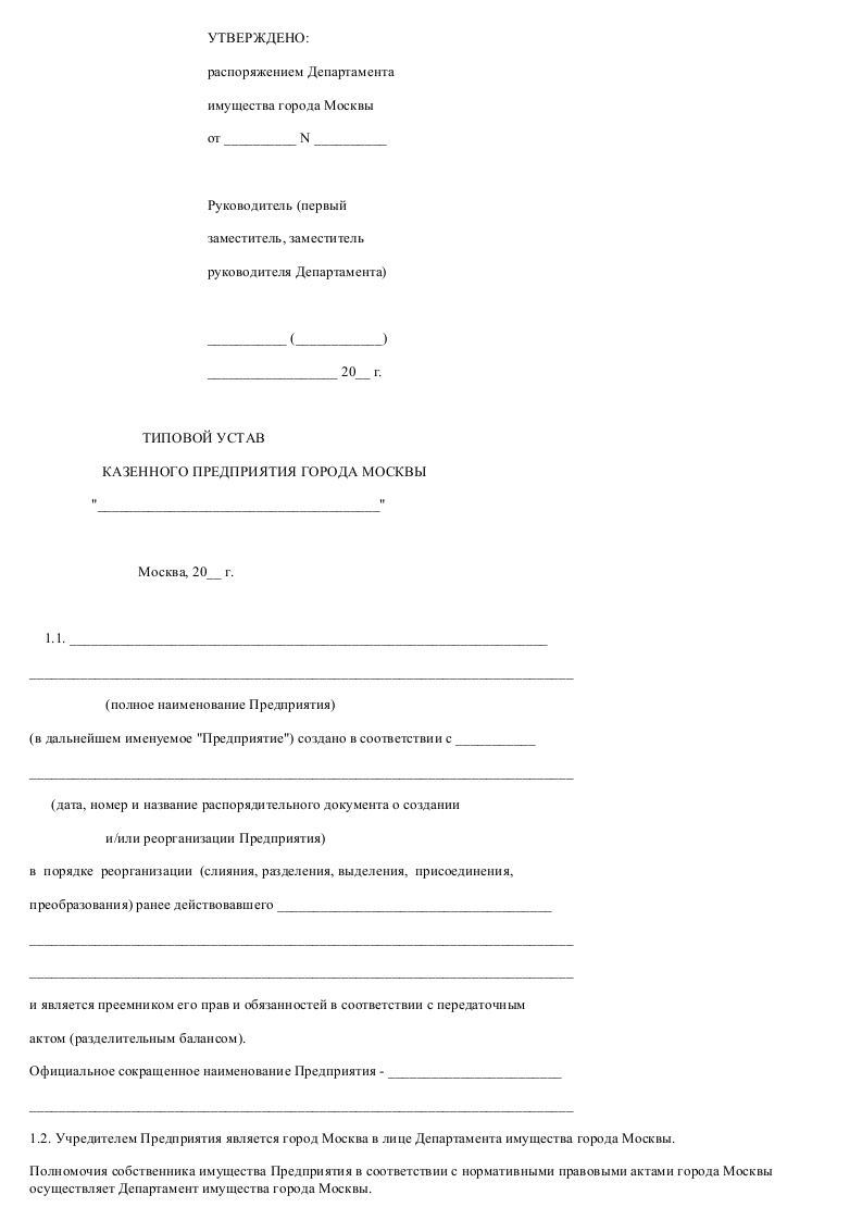 Образец Типовой устава казенного предприятия_001
