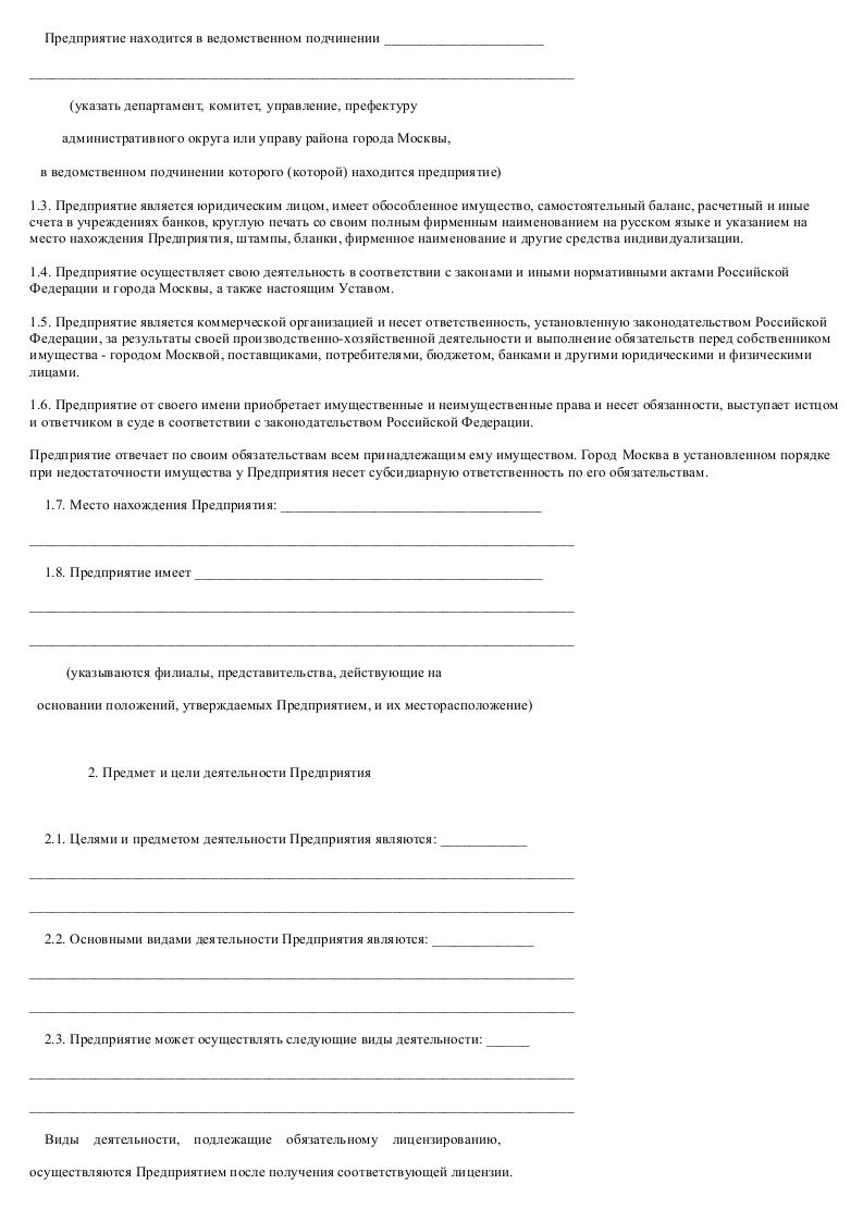 Образец Типовой устава казенного предприятия_002