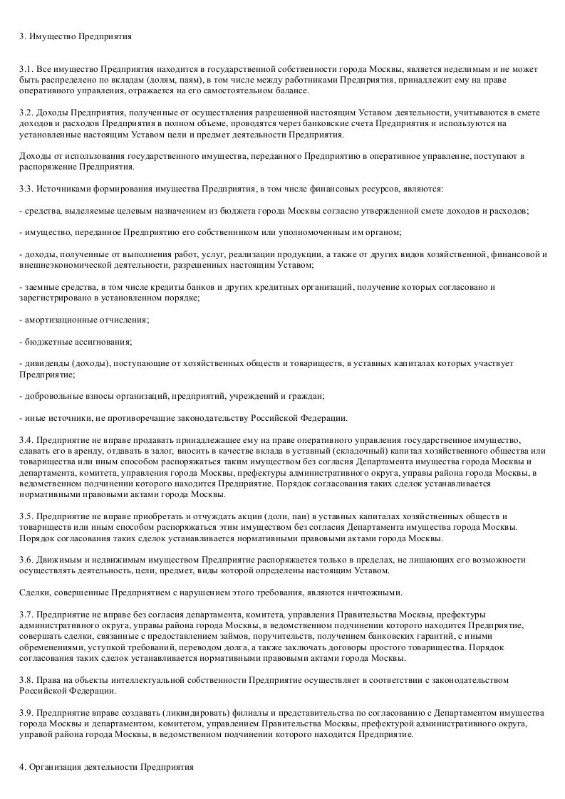 Образец Типовой устава казенного предприятия_003