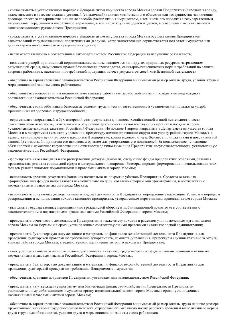 Образец Типовой устава казенного предприятия_005
