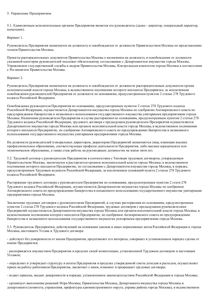 Образец Типовой устава казенного предприятия_006
