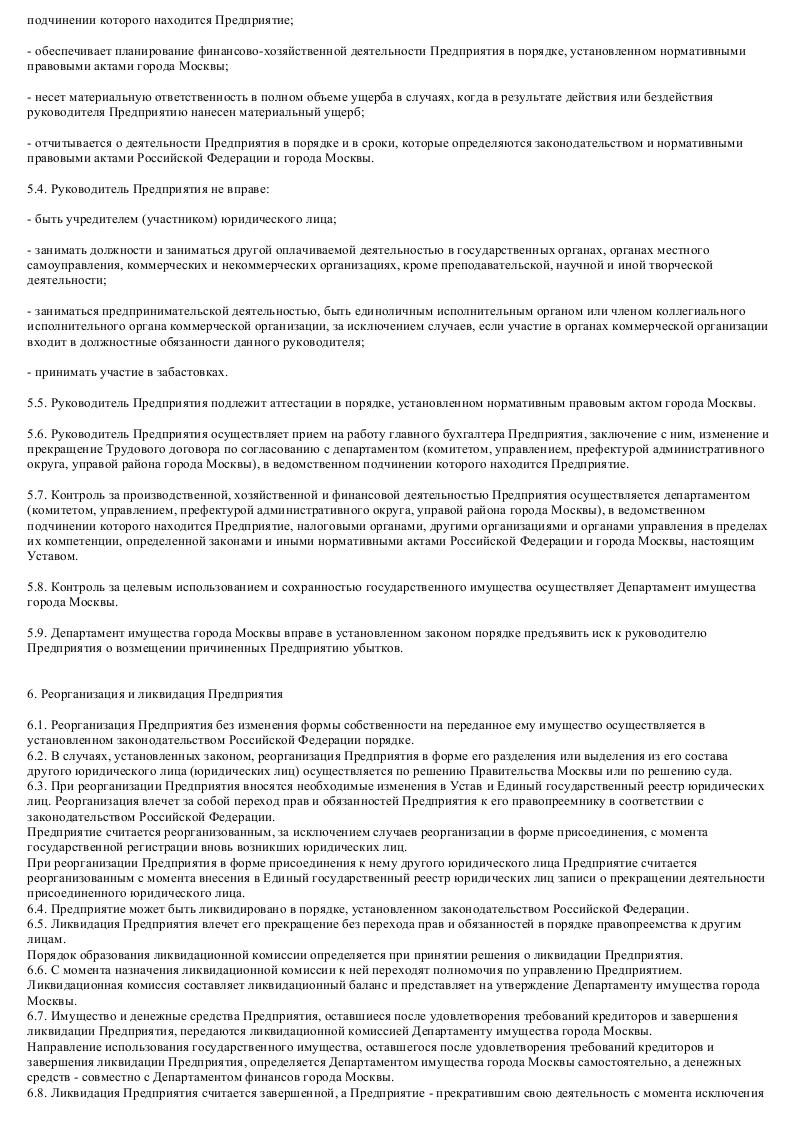 Образец Типовой устава казенного предприятия_007