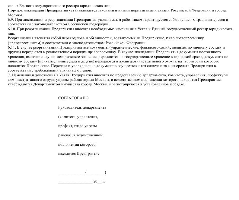 Образец Типовой устава казенного предприятия_008