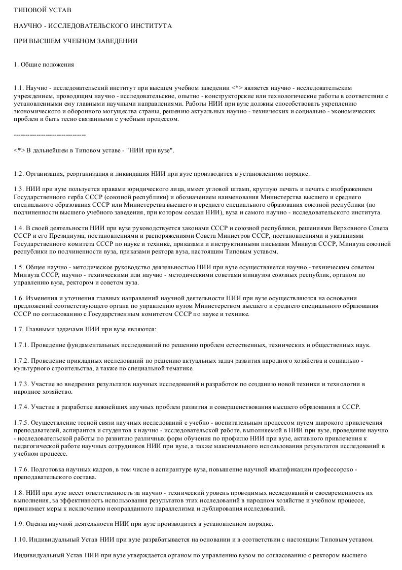 Образец Типовой устава научно-исследовательского института при высшем учебном заведении_001