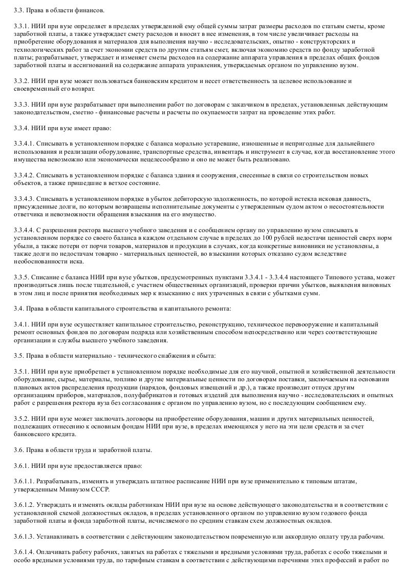 Образец Типовой устава научно-исследовательского института при высшем учебном заведении_004