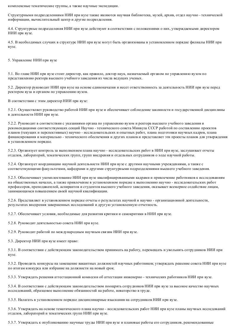 Образец Типовой устава научно-исследовательского института при высшем учебном заведении_006