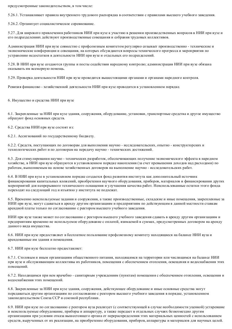 Образец Типовой устава научно-исследовательского института при высшем учебном заведении_009