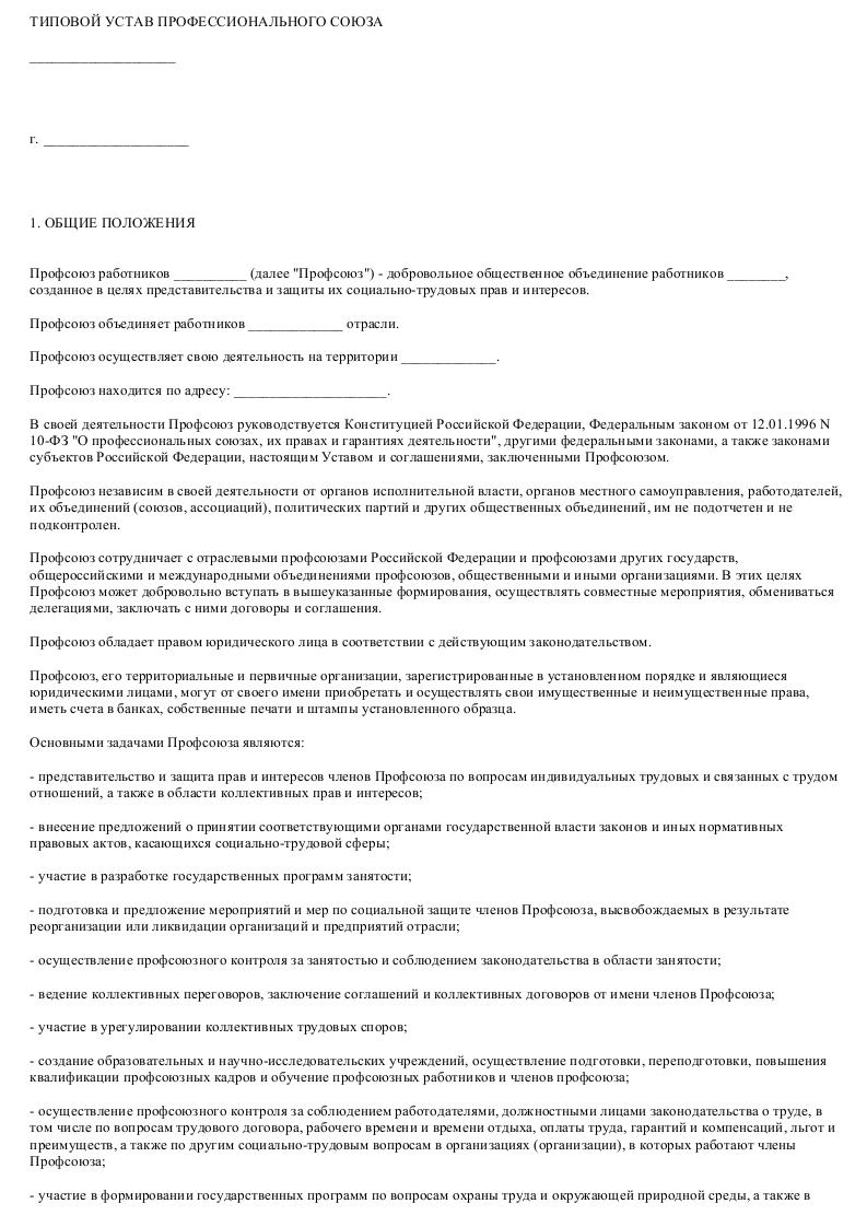 Образец Типовой устава профессионального союза_001