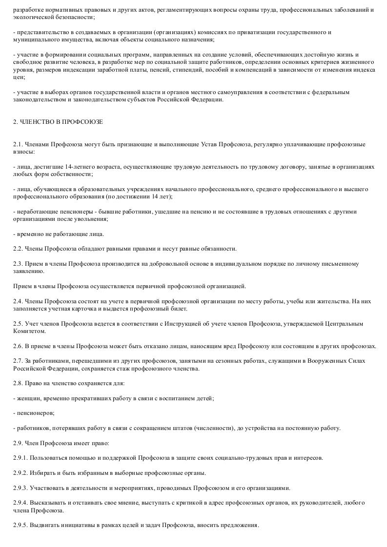 Образец Типовой устава профессионального союза_002