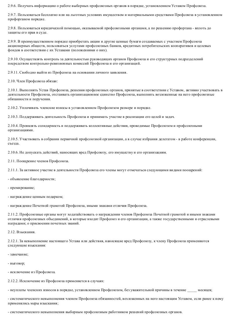 Образец Типовой устава профессионального союза_003
