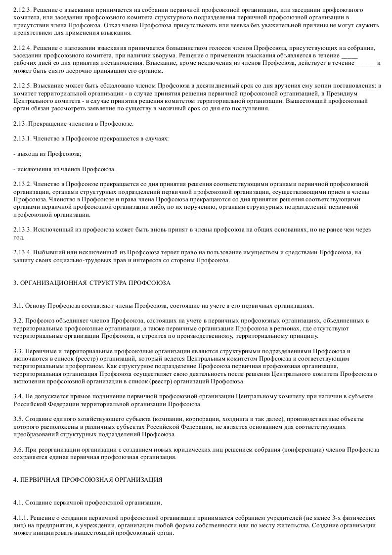 Образец Типовой устава профессионального союза_004
