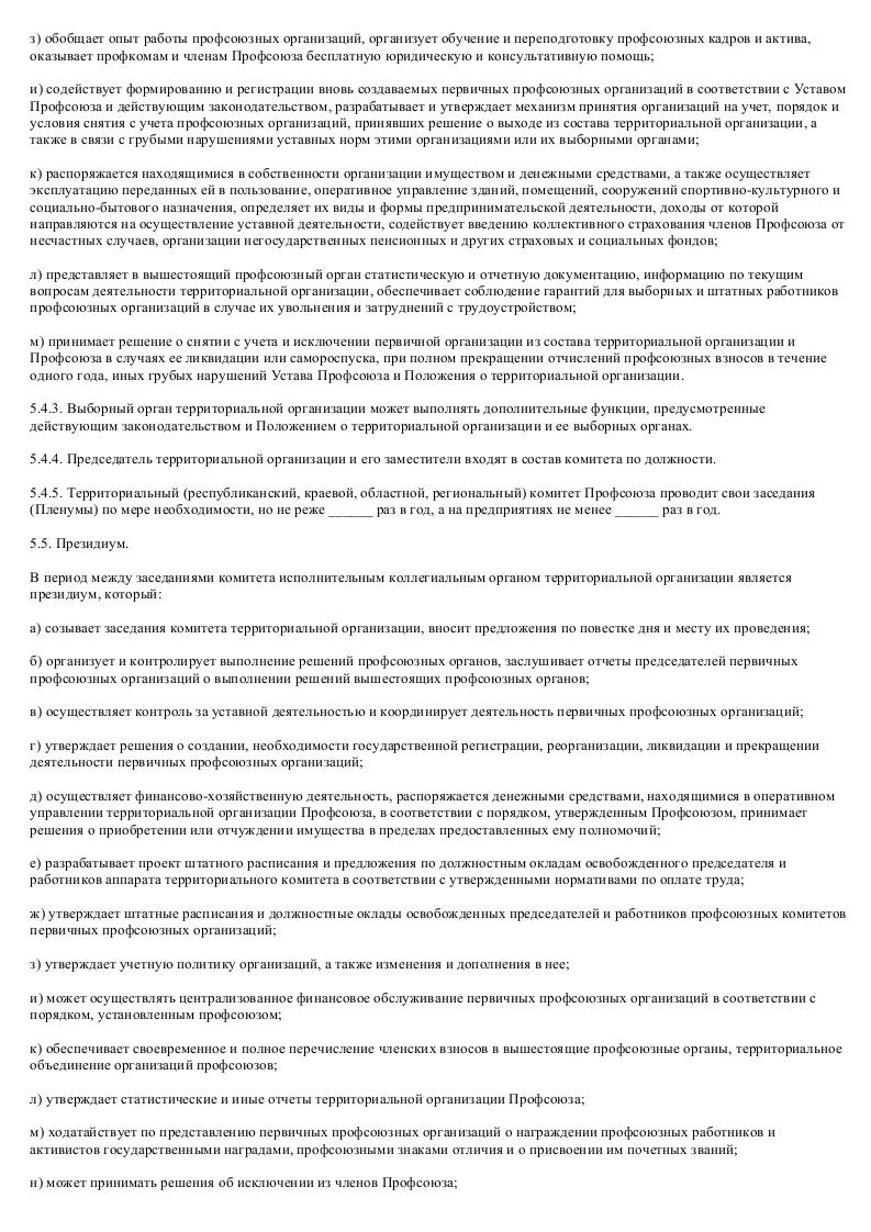Образец Типовой устава профессионального союза_012