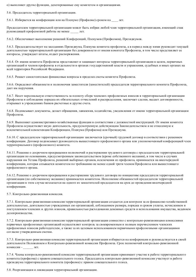 Образец Типовой устава профессионального союза_013