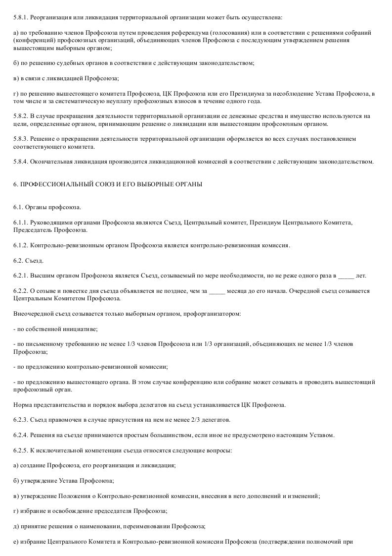 Образец Типовой устава профессионального союза_014
