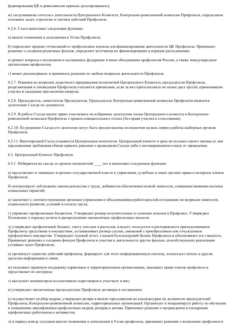 Образец Типовой устава профессионального союза_015