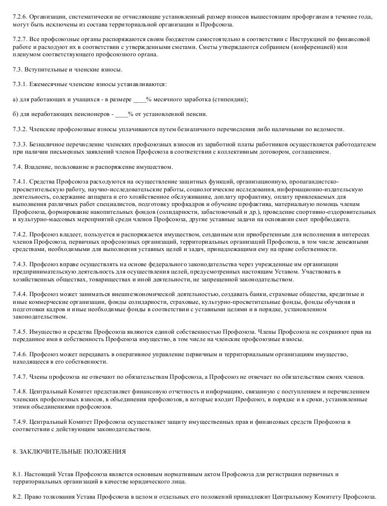 Образец Типовой устава профессионального союза_020