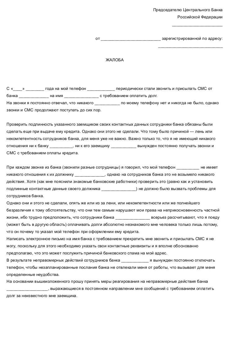 образцы бланков судебных документов
