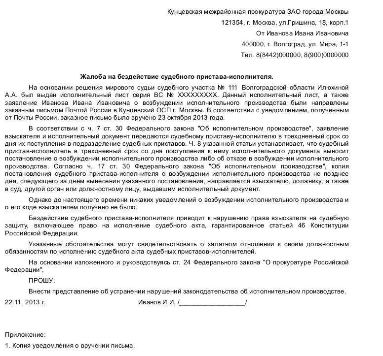неисполнение исполнительного листа юридическим лицом ответственность очистила дороги Приморья