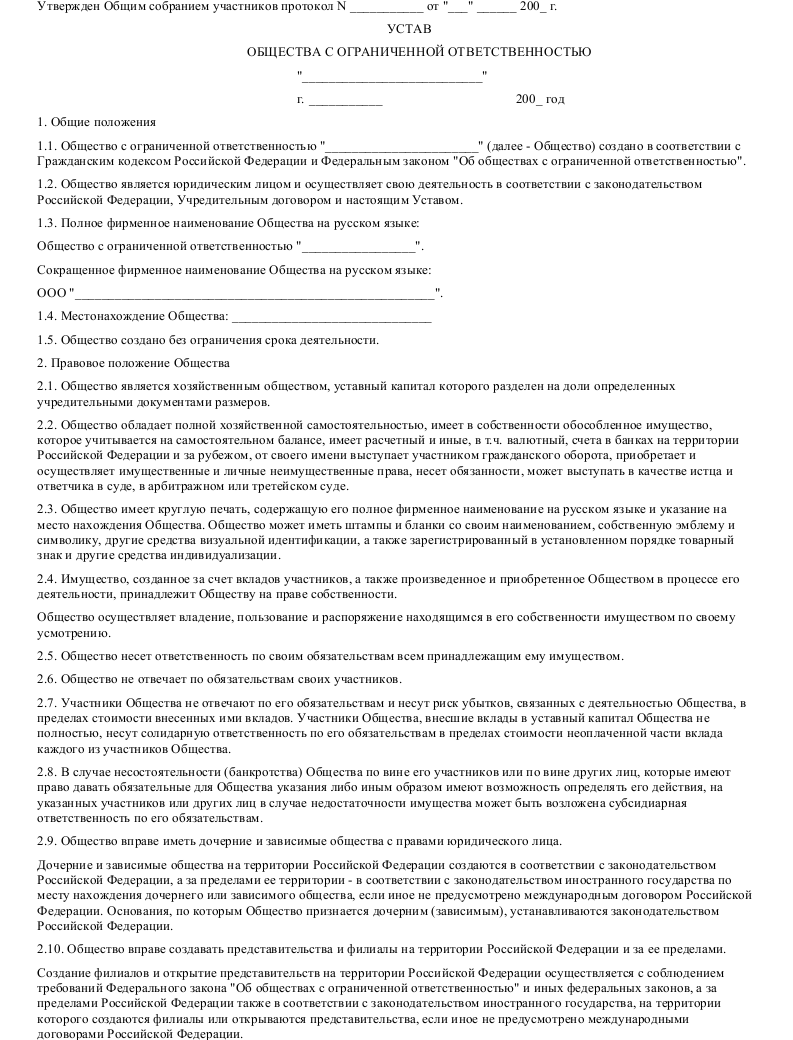 Образец устава ОООв формате.doc_001