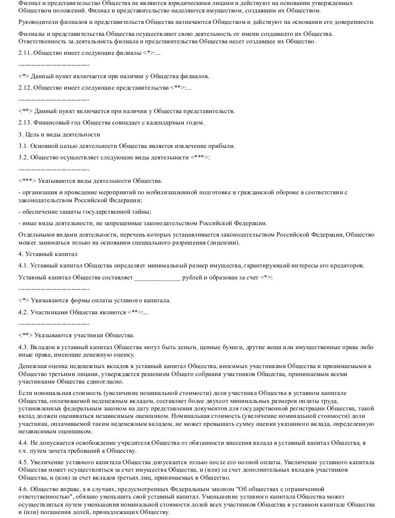 Образец устава ОООв формате.doc_002