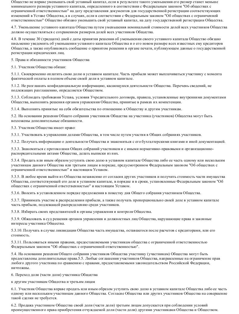 Образец устава ОООв формате.doc_003