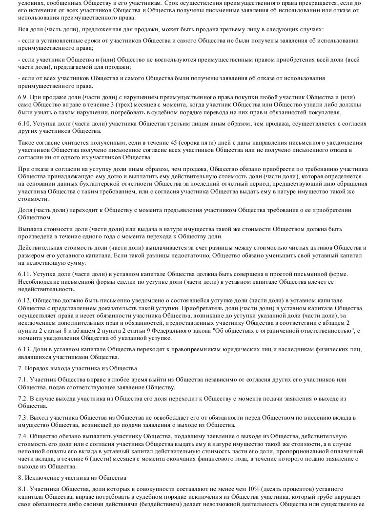 Образец устава ОООв формате.doc_005