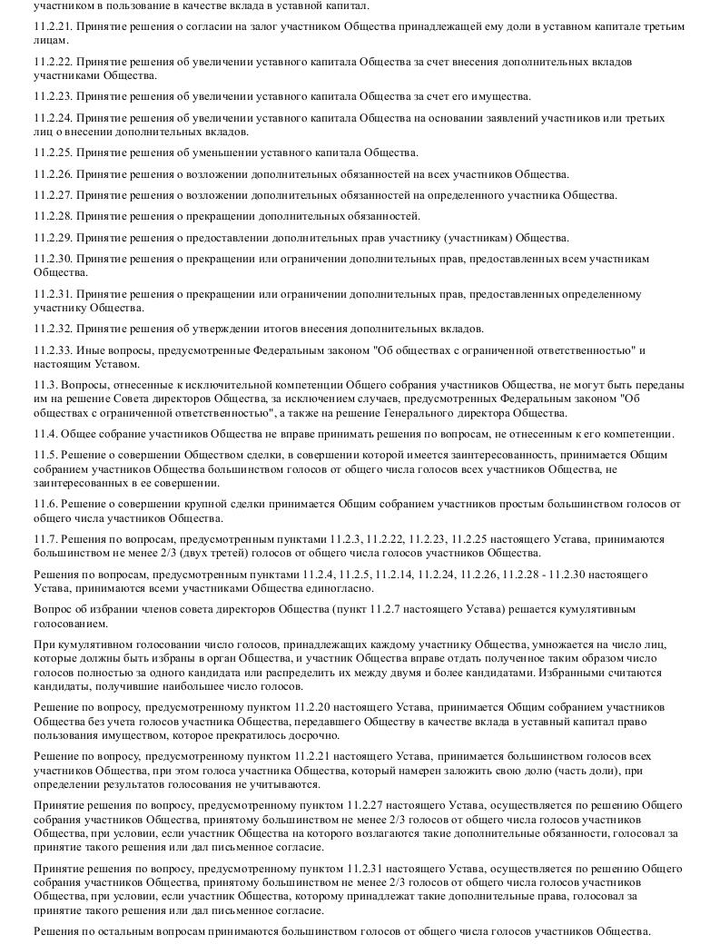 Образец устава ОООв формате.doc_007