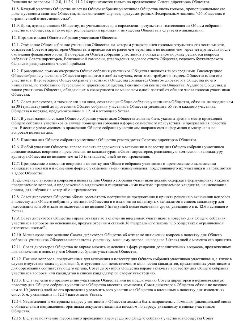 Образец устава ОООв формате.doc_008