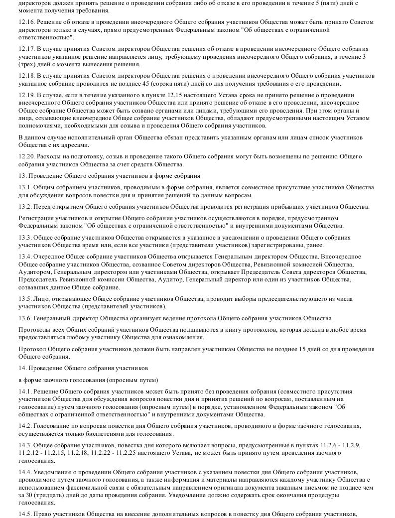 Образец устава ОООв формате.doc_009
