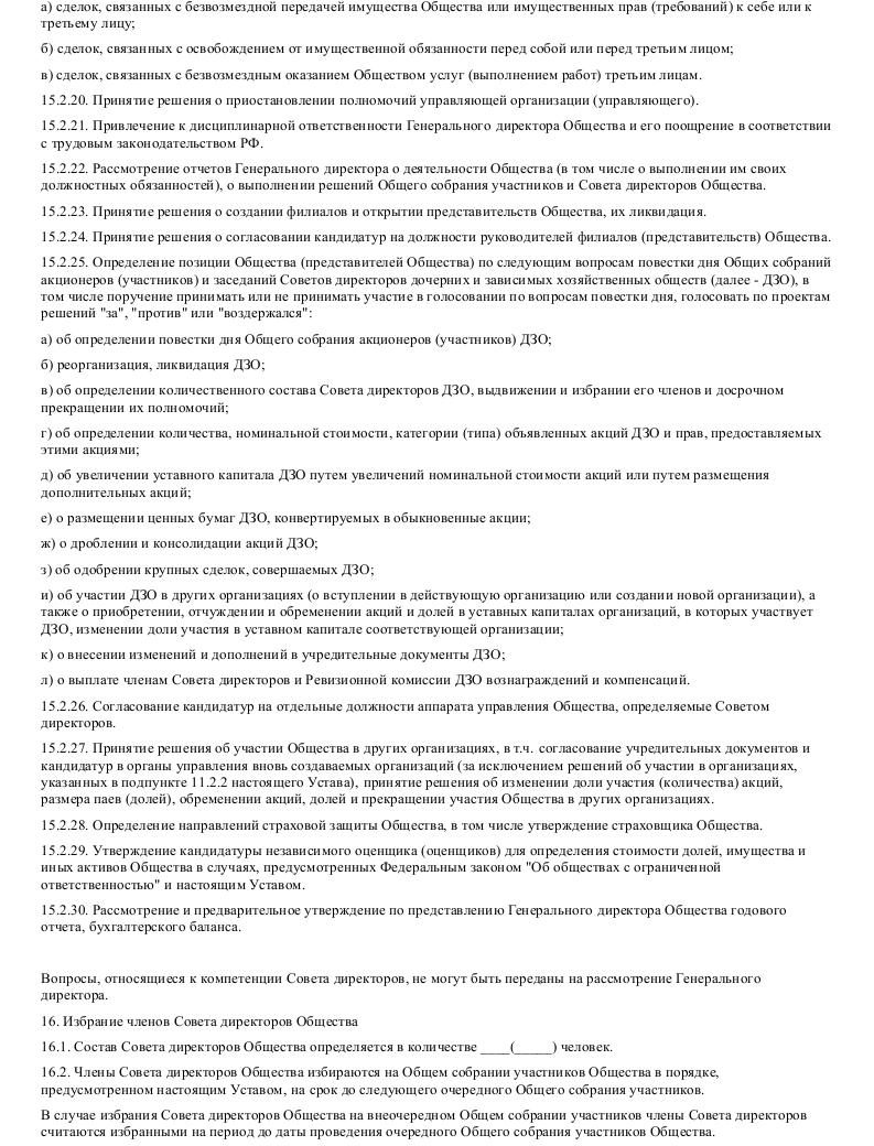 Образец устава ОООв формате.doc_011