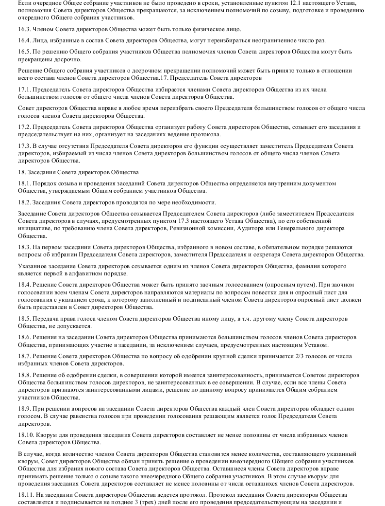 Образец устава ОООв формате.doc_012