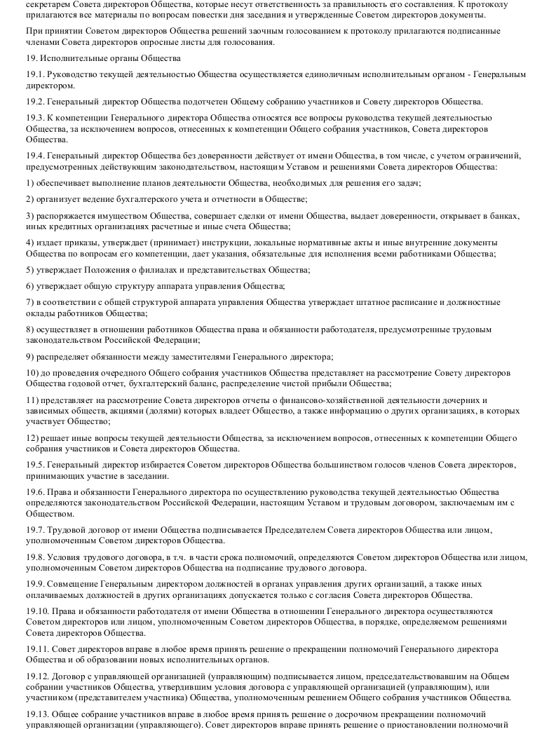 Образец устава ОООв формате.doc_013