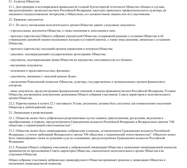 Регистрации изменений и дополнений в учредительные документы ооо сделать декларацию 3 ндфл в ярославле