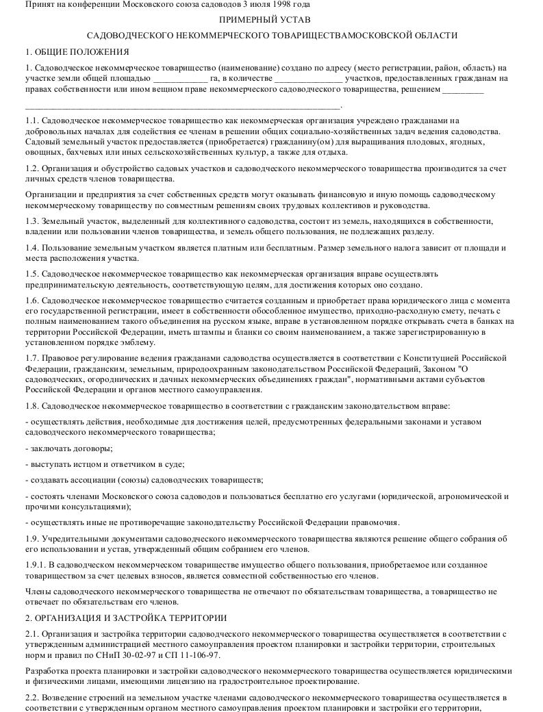 Образец устава СНТ в формате.doc_001