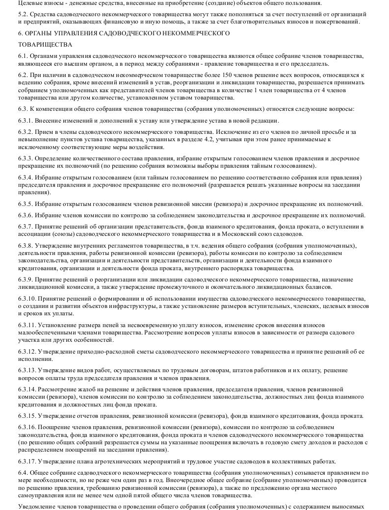 Образец устава СНТ в формате.doc_004