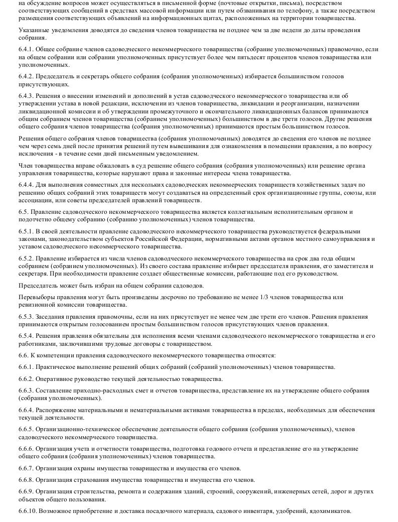 Образец устава СНТ в формате.doc_005