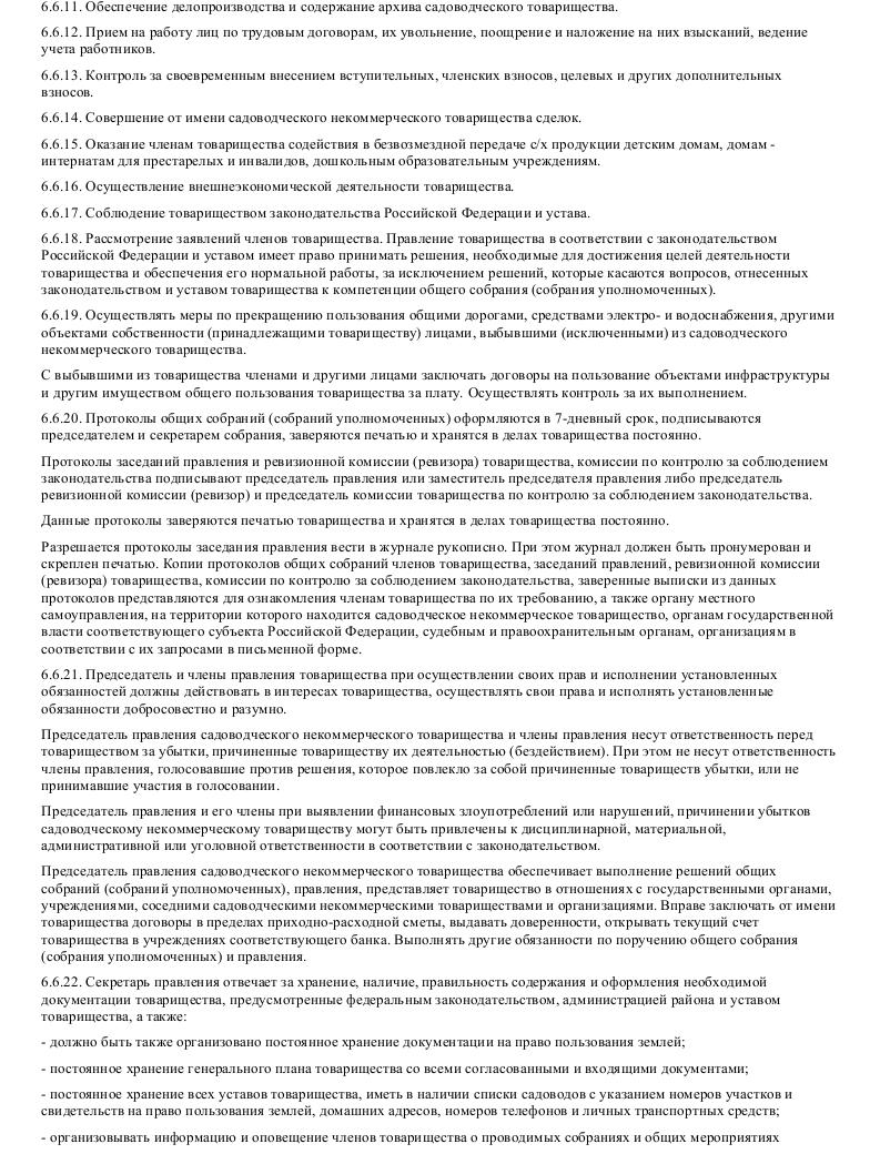 Образец устава СНТ в формате.doc_006