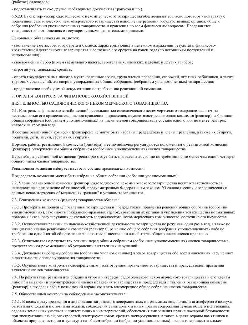 Образец устава СНТ в формате.doc_007