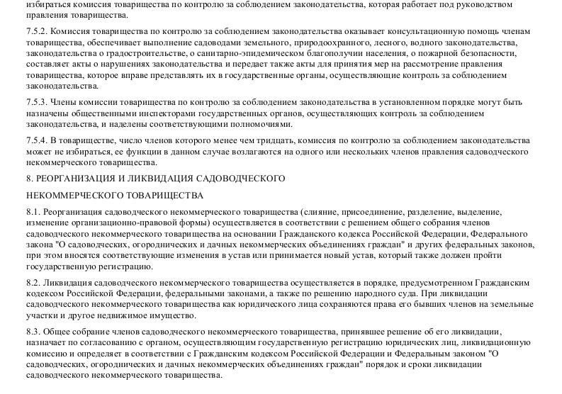 Образец устава СНТ в формате.doc_008
