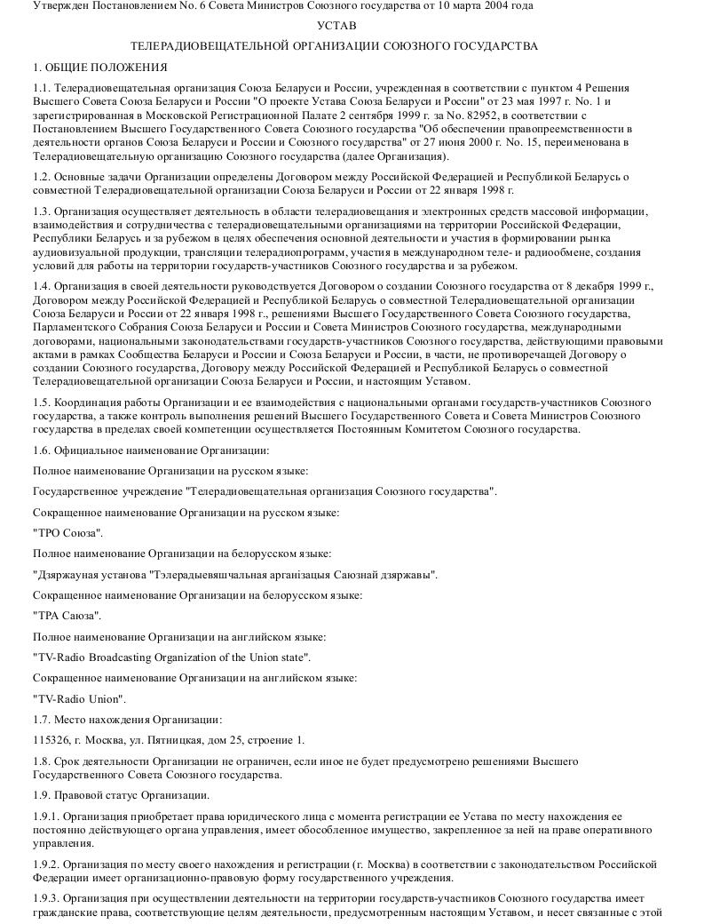 Образец устава ТРО союзн гос-ва в формате.doc_001