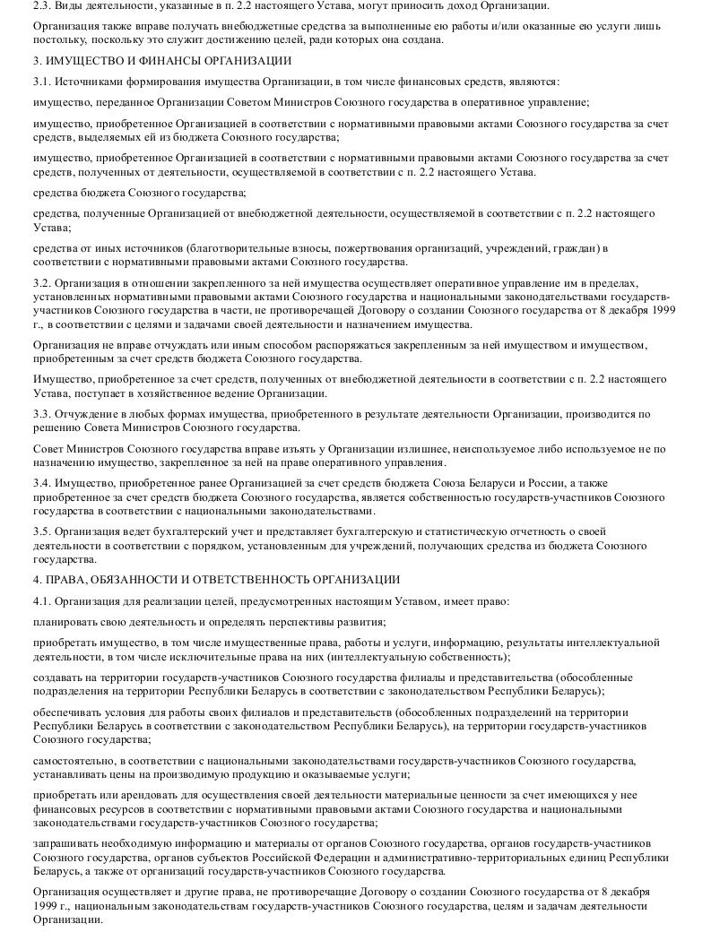 Образец устава ТРО союзн гос-ва в формате.doc_003