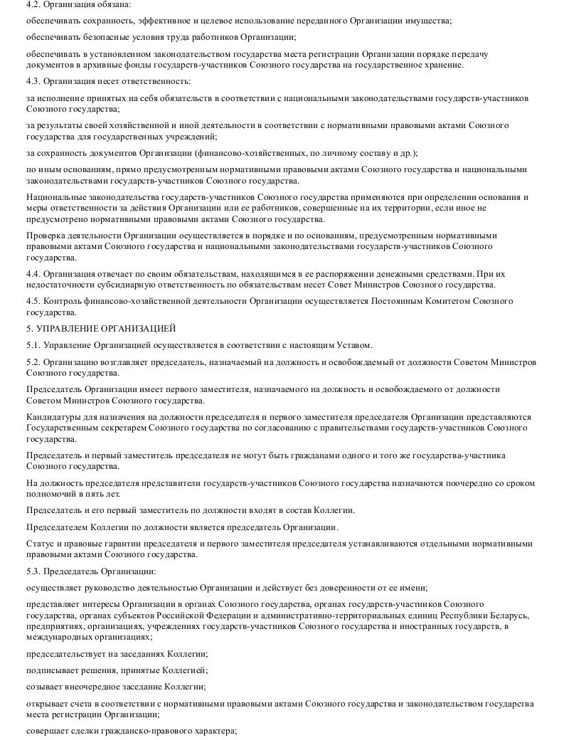 Образец устава ТРО союзн гос-ва в формате.doc_004