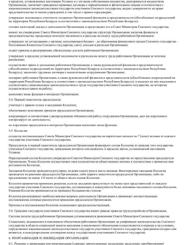 Образец устава ТРО союзн гос-ва в формате.doc_005